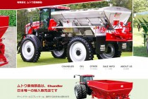 ムトウ農機部品のホームページを公開しました